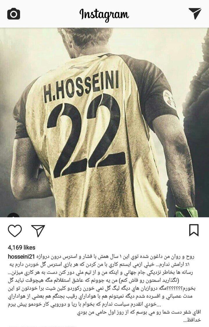 پست سید جلال حسینی