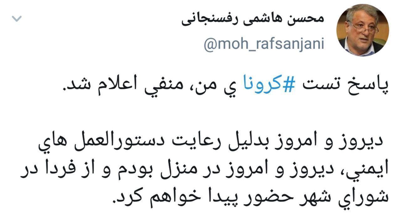 توییت محسن هاشمی