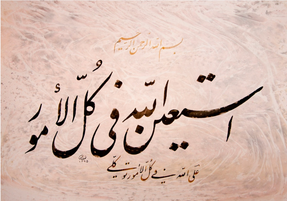 اثر حشمت الله نوروزی گودرزی