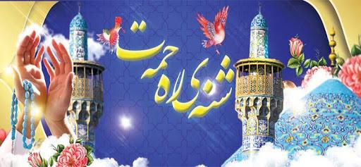 برنامه های ماه رمضان شبکه کردستان