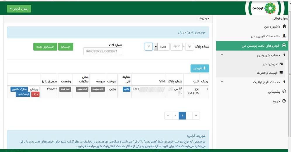 ثبت نام سامانه تهران من4