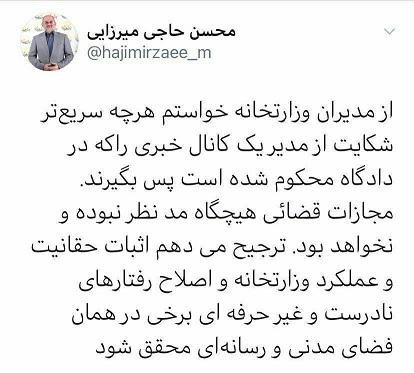 توییت وزیر آموزش و پرورش