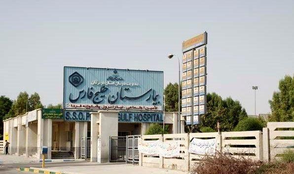 بیمارستان  خلیجفارس