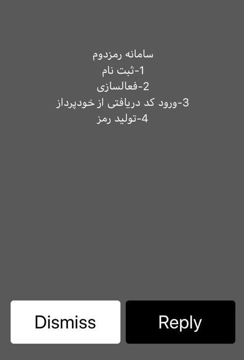 فعالسازی رمز یکبارمصرف از طریق USSD بانک ملی ایران