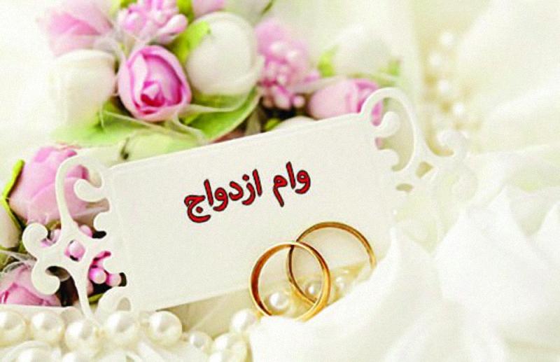 شرایط ثبت نام وام ازدواج 15 میلیون تومانی