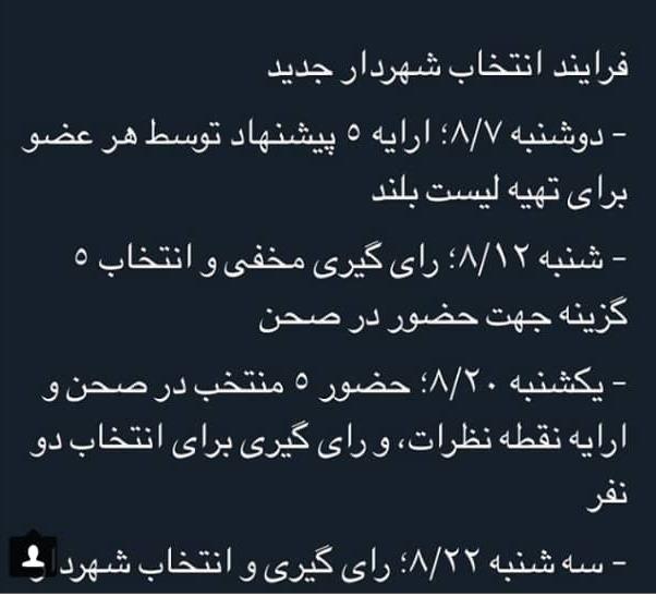 فرآیند انتخاب شهردار تهران