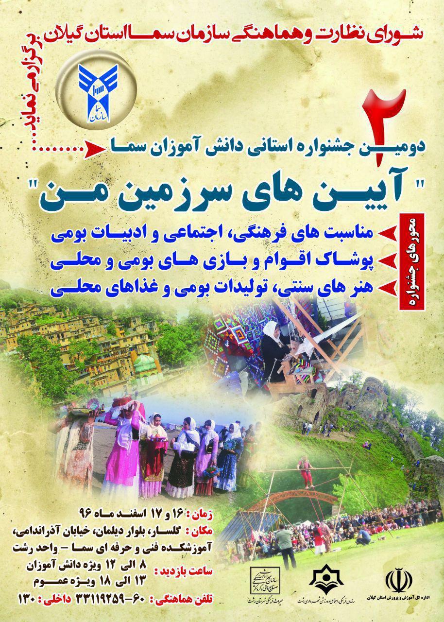 دومین جشنواره دانش آموزی «آیین های سرزمین من» در رشت