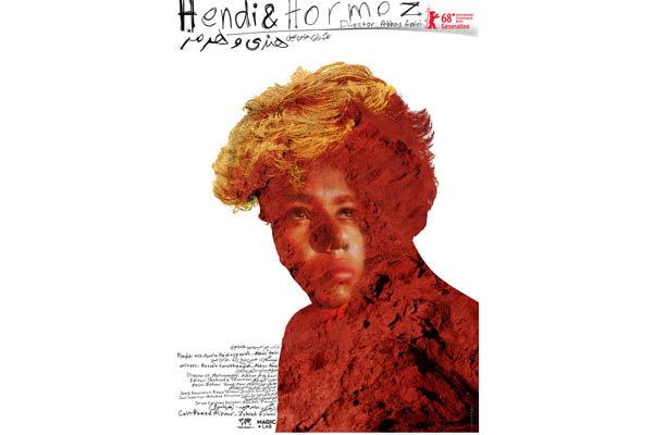 پوستر فیلم سینمایی هندی و هرمز
