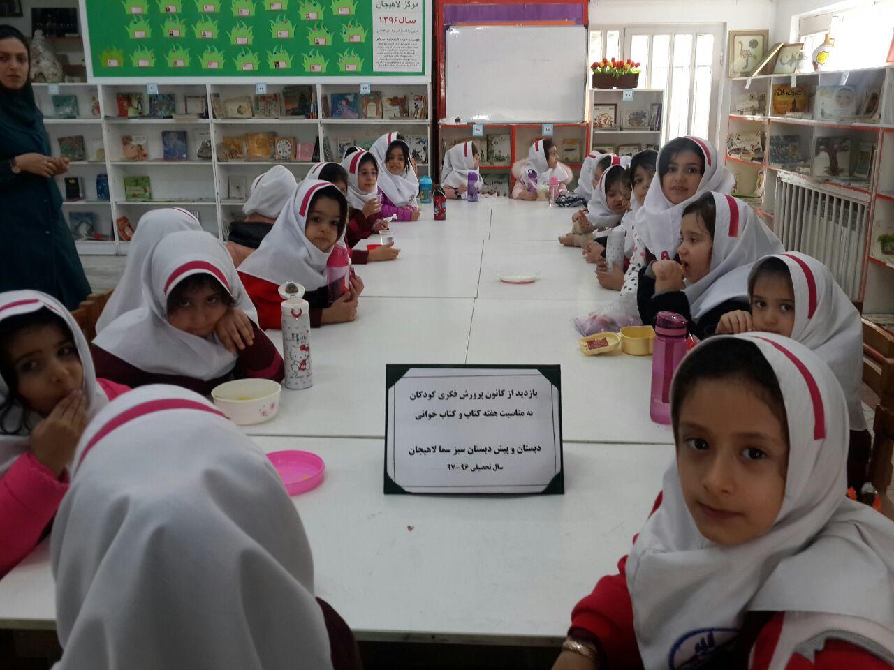 مدرسه سبز_ سما لاهیجان