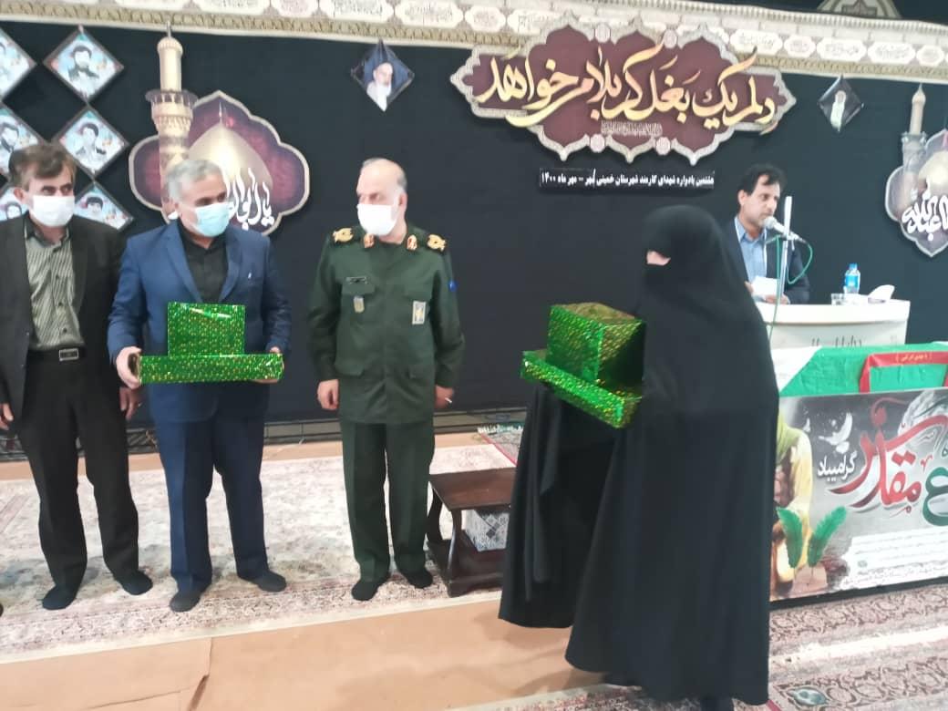 سپاه صاحب الزمان اصفهان