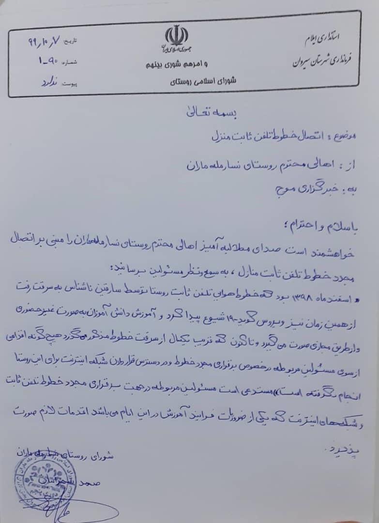 نامه شورای اسلامی روستای نثارمله ماران