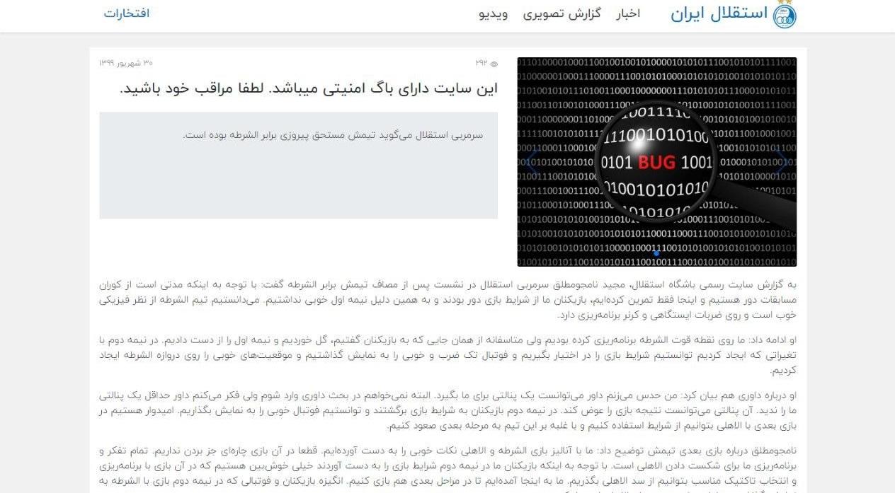 سایت باشگاه استقلال هک شد