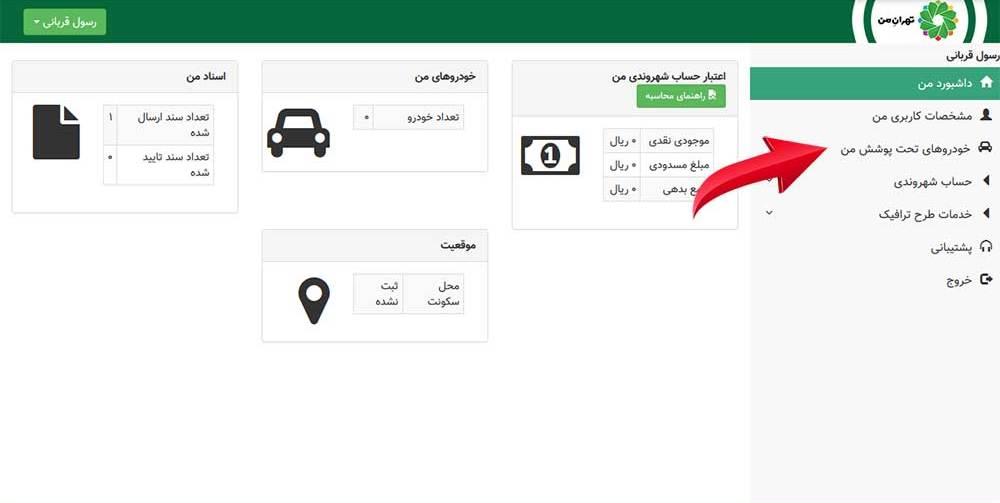 نحوه ثبت خودرو در سامانه تهران من