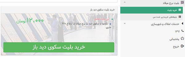 خرید بلیت های برج میلاد از سامانه تهران من
