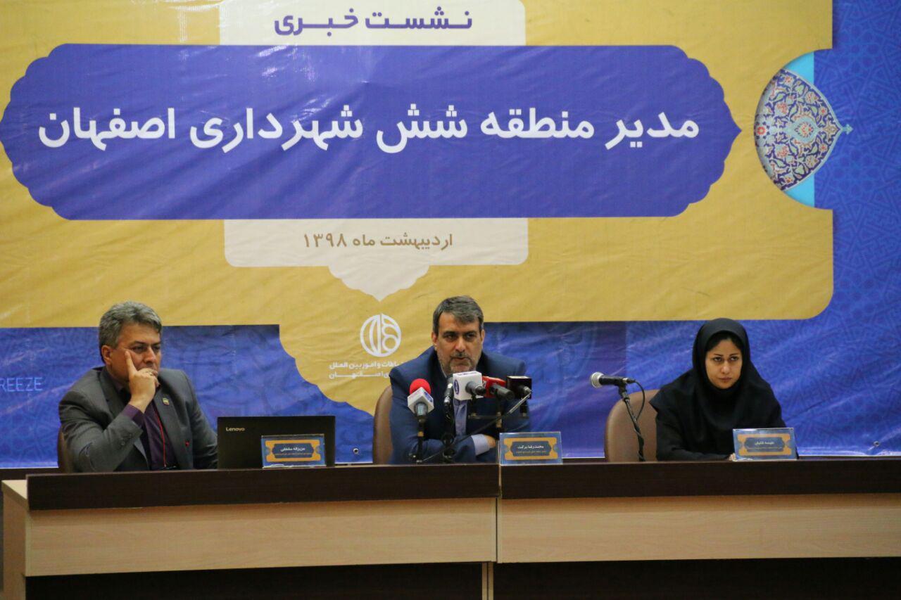 شهرداری منطقه 6 اصفهان