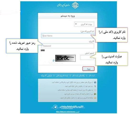 صفحه ورود به مشاهده سوابق بیمه تامین اجتماعی