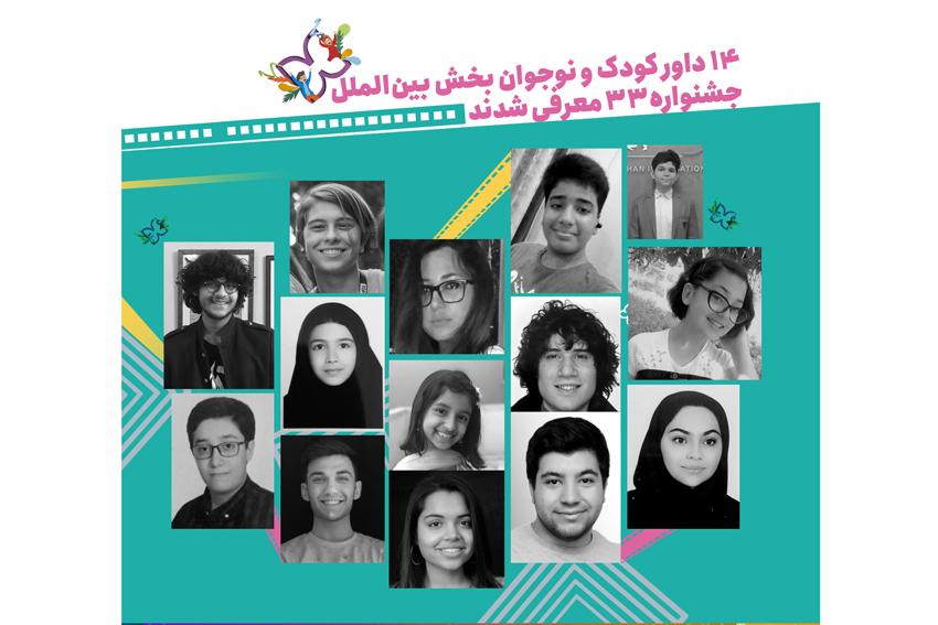 14 داور کودک سی و سومین جشنواره فیلم های کودکان و نوجوانان