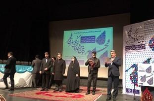اختتامیه جشنواره فرهنگی و هنری فجر رشت