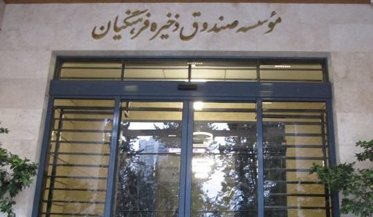 صندوق ذخیره فرهنگیان
