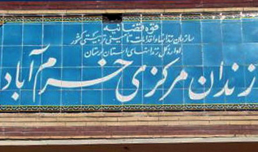 زندان مرکزی خرم آباد