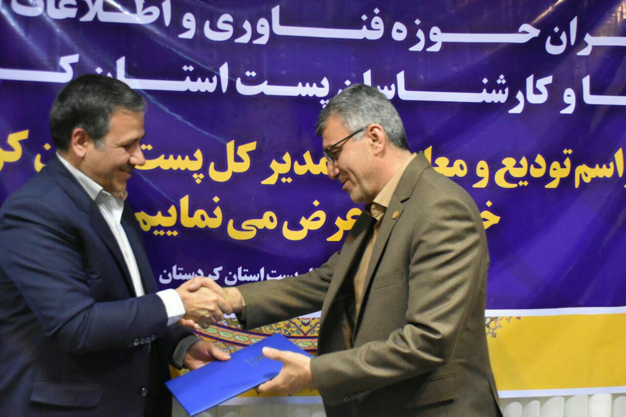 معارفه مدیرکل پست استان کردستان