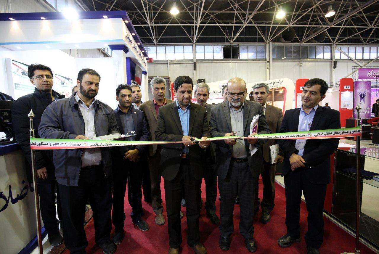 اصفهان - نمایشگاه دستاورد انقلاب