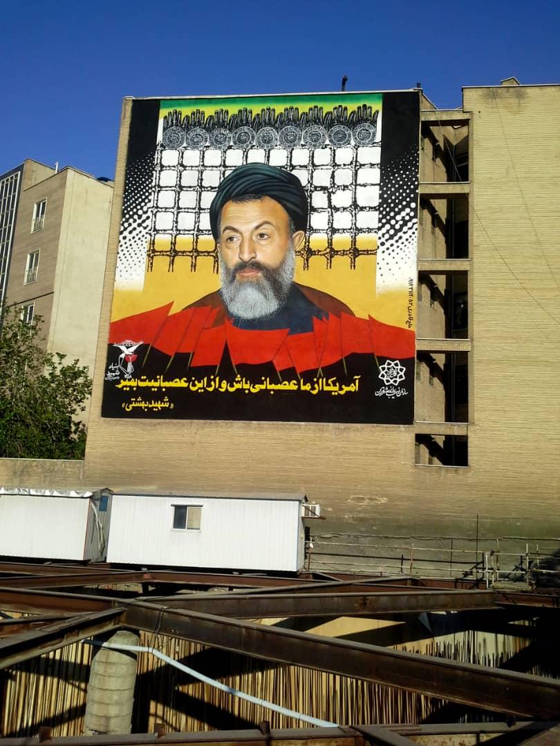 پرتره شهید بهشتی در میدان هفت تیر اثر محمدرضا قادری فینی