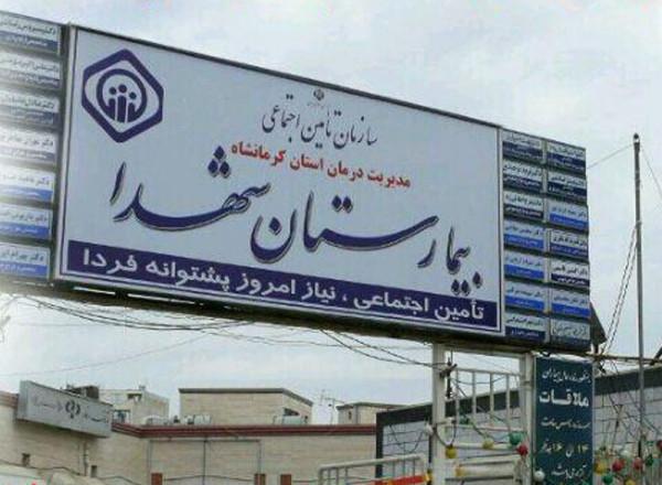 بیمارستان شهدا کرمانشاه