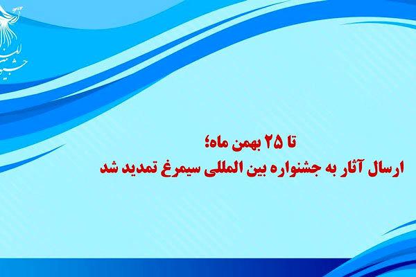 تمدید مهلت ارسال آثار به جشنواره سیمرغ تا 25 بهمن ماه