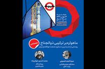 رونمایی از تازهترین دستاورد هوافضای ایران در شبکه چهار