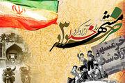 برگزاری مراسم بزرگداشت سالروز آزادسازی خرمشهر در اصفهان با شعار