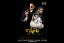 پوستر فیلم «ناچاری» رونمایی و منتشر شد