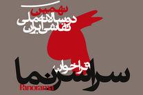 انتشار فراخوان «سراسرنمای» نهمین دوسالانه ملی نقاشی ایران