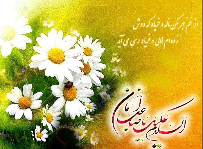 برگزاری مراسم نیمه شعبان در گلستان شهدای اصفهان
