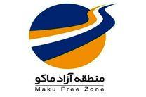 تصویب ۱۴ طرح جدید سرمایهگذاری در منطقه آزاد ماکو