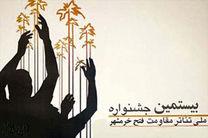 نتایج بخش صحنهای جشنواره تئاتر فتح خرمشهر اعلام شد
