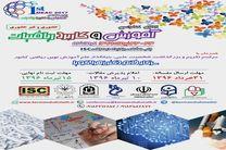 برگزاری کنفرانس کشوری آموزش و کاربرد ریاضی در کرمانشاه