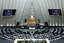 گزاش کمیسیون تلفیق در دستور کار امروز مجلس/اعلام اسامی موافقان ومخالفان