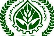 معرفی کارشناس محیط زیست عضو سازمان نظام مهندسی کشاورزی یزد  به صنایع