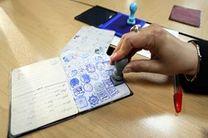 حضور نمایندگان نامزدها تا پایان زمان اخذ رای و تنظیم صورت جلسه در شعب اخذ رای بلا مانع است