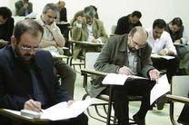 نتایج اولیه دکتری علوم پزشکی اعلام شد/ مهلت انتخاب رشته تا یکشنبه