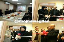 دبیرخانه «ستاد سلول های بنیادی استان گیلان» در رشت افتتاح شد