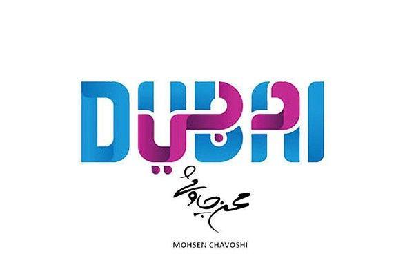 آهنگ جدید محسن چاوشی به زودی منتشر می شود