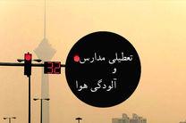 فردا، مدارس و دانشگاه های کل استان تهران تعطیل است