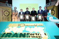 هفتمین دوره 10 روز با عکاسان ایران پایان یافت