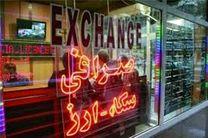 تداوم افزایش نرخ دلار و قیمت سکه در بازار آزاد