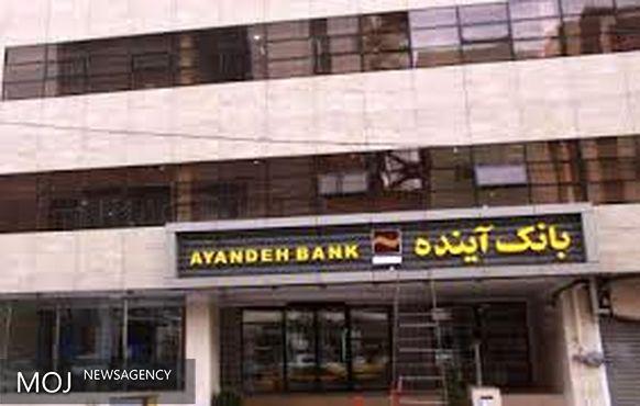 واگذاری صدور گواهی تمکن مالی به شعب منتخب تهران