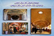 جشنواره فروش بازار بزرگ زنجان، با حمایت بانک صادرات ایران برگزار میشود