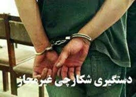 دستگیری3 شکارچی متخلف در کاشان