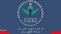 بیانیه ستاد حقوق بشر ایران به سازمان ملل